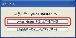 LyricsMasteを使ってiTune、iPodに歌詞を入れる