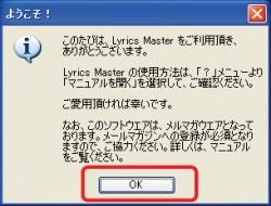 Lyrics Masterのインストール完了。メルマガ登録は済みましたか?