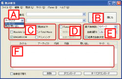 Lyrics Masterの歌詞検索画面