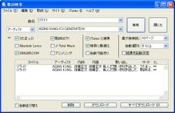 Lyrics Masterで検索された曲名・歌詞データが表示されます。