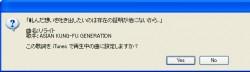 Lyrics MasterからiTunesへ歌詞データを転送確認画面が出ます。