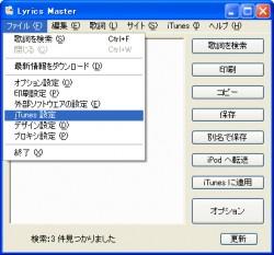 Lyrics MasterでiTunesの設定を行う