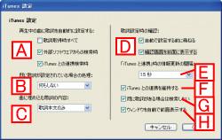 LyrcsMasterのiTunes設定画面
