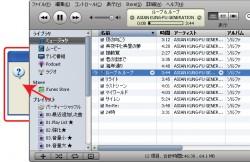 iTunesの再生中はLyrics Masterの歌詞設定アラートに気付きにくい