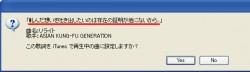 Lyrics Masterのアラート画面で歌詞確認する。