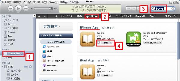 iPod classic:Apple ID作成 App atoreで無料ソフトをダウンロード
