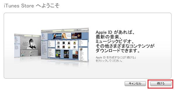 iPod classic:iTunes Storeへようこそ