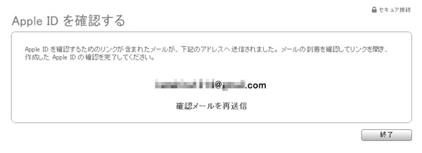 iPod classic:iTunes Store確認メール