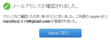 iPod classic:iTunes Store登録完了