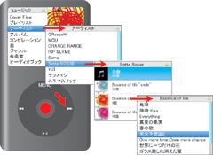 iPod classicで再生する曲をアルバム名から選ぶ