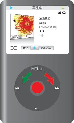 再生中の画面からiPod classicで曲をシャッフル再生する