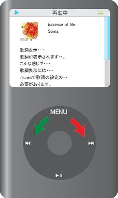 iPod classicの歌詞表示画面