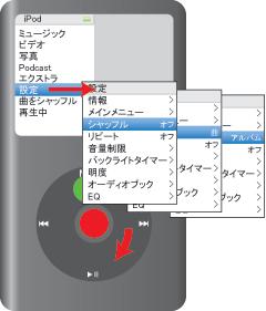 iPod classicで曲をシャッフル(ランダム)再生する