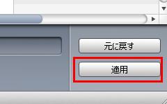 適用ボタンでiTunesに入っている曲のうち、指定された音楽が同期[コピー]されます