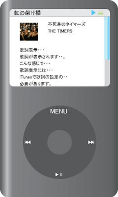 iPod classicでの歌詞表示イメージ