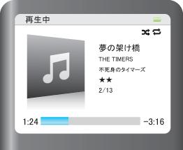 iPod classicでアートワークを登録前の再生画面
