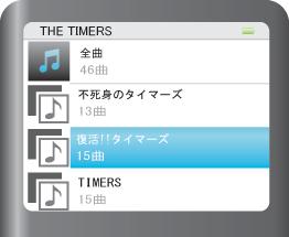 iPod classicでアートワークを登録前のアルバム選択画面