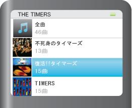 iPod classicでアートワークを登録したアルバム選択画面