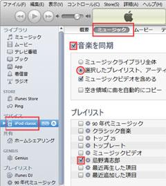 iPod classicで音楽を同期している場合の曲の削除方法