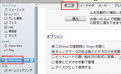 iPod classicでチェックマークのある音楽だけを同期している削除