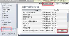 iPod classicに手動で追加された曲の一覧から削除する