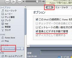 iPod classicに同期しない音楽のチェックマークを外す