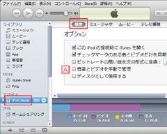 iPod classicの概要を確認する
