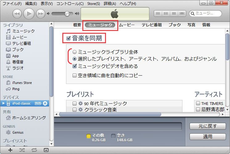 iPod classicに音楽が同期できない(コピーできない)【初心者にも