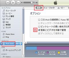 iPod classicに同期する音楽を手動で管理する
