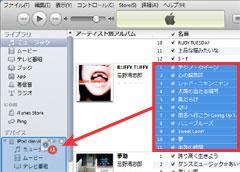 iPod classicに同期する音楽をドッグして手動でコピーする