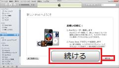iPod nano 第6世代:iPodユーザー登録、iTunes Storeアカウント設定