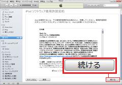 iPod nano 第6世代:iTunesの使用許諾契約に同意し、続ける