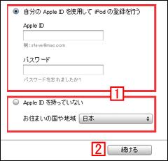 iPod nano 第6世代:既にApple IDを持っているか、新規でApple IDを作成するかを選択