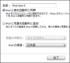 iPod nano 第6世代:名前を決め、音楽や写真の同期(コピー)を行うかを設定