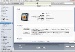 iPod nano 第6世代:同期(コピー)が完了