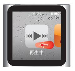 iPod nano[第6世代]フリックでホーム画面を移動する