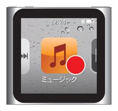 iPod nano[第6世代]のアプリ起動はタップで行う