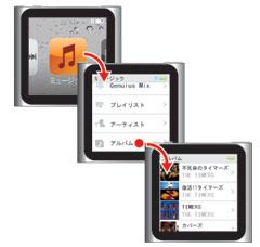 iPod nano[第6世代]はタップで次のページを選択する