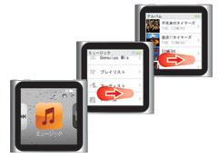 iPod nano[第6世代]は左から右にフリックで前のページへ