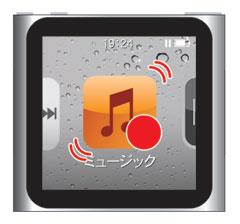 iPod nano 第6世代のアイコンの並び順を変える