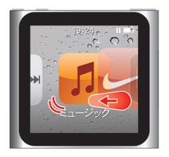 iPod nano 第6世代:移動したいアイコンをドラッグで移動