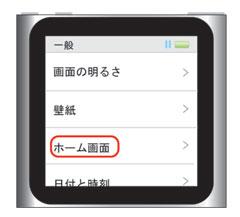 iPod nano 第6世代:[一般]→[ホーム画面]をタップ