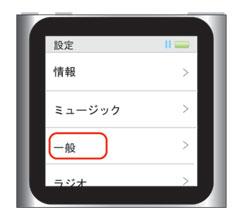 iPod nano[第6世代]の壁紙変更