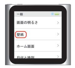 iPod nano[第6世代]:設定→壁紙を選択