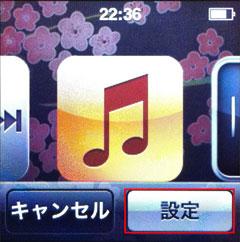 [設定]ボタンでiPod nanoの壁紙変更完了