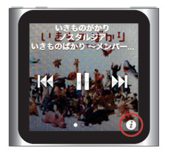 iPod nano [第6世代][i]アイコンからレート個数編集