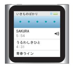 iPod nano [第6世代][i]アイコンで再生中の音楽のアルバム一覧表示