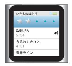 iPod nano [第6世代]でレートの個数を編集