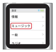 iPod nano 第6世代:設定→ミュージック→シェイクでシャッフル