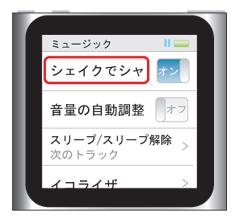 iPod nano 第6世代:シェイクでシャッフルのオン/オフを切り替える